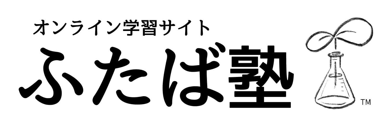 ふたば塾〜中学校無料オンライン学習サイト〜